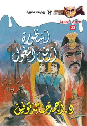 33 أسطورة أرض المغول