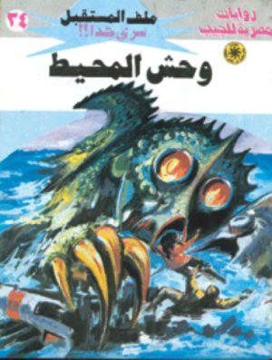 34 وحش المحيط