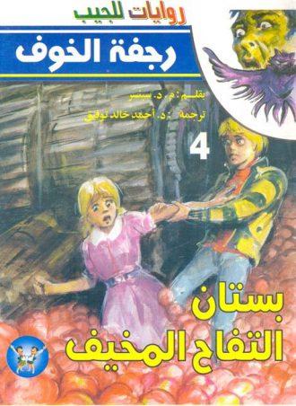4 بستان التفاح المخيف