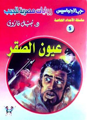 5 عيون الصقر نبيل فاروق