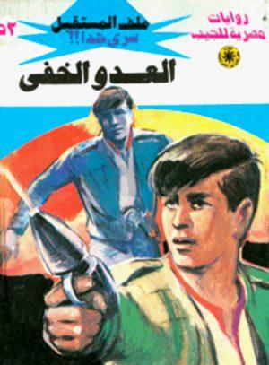 52 العدو الخفي نبيل فاروق