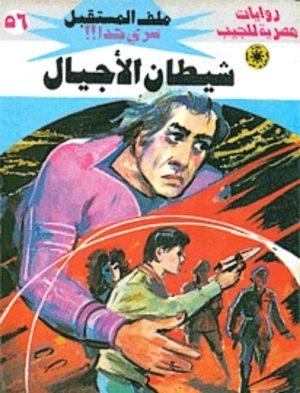 56 شيطان الأجيال نبيل فاروق
