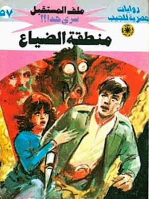 57 منطقة الضياع نبيل فاروق