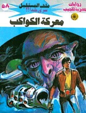 58 معركة الكواكب نبيل فاروق