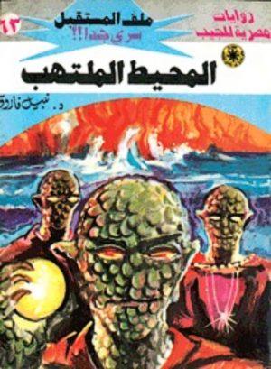 63 المحيط الملتهب نبيل فاروق