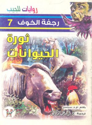 7 ثورة الحيوانات
