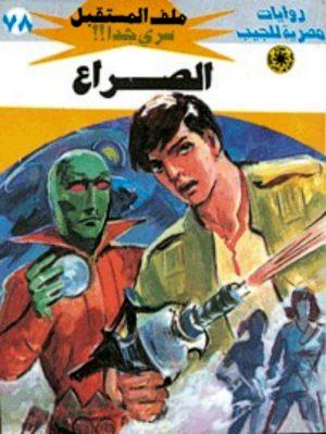 78 الصراع نبيل فاروق