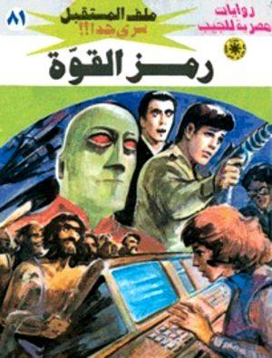 81 رمز القوة نبيل فاروق