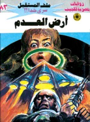 83 أرض العدم نبيل فاروق