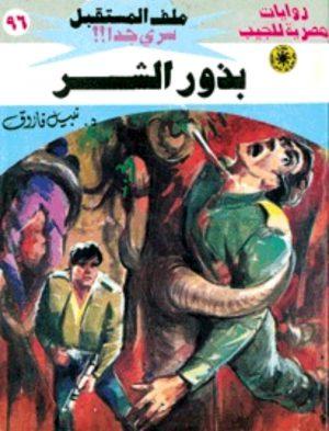96 بذور الشر نبيل فاروق