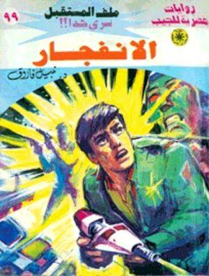 99 الانفجار نبيل فاروق