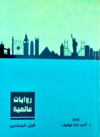 روايات عالمية - أحمد خالد توفيق