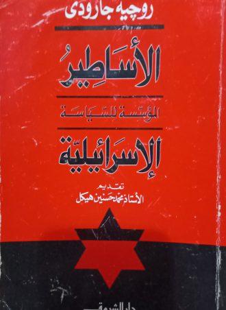 الأساطير المؤسسة للسياسة الإسرائيلية روجيه غارودي