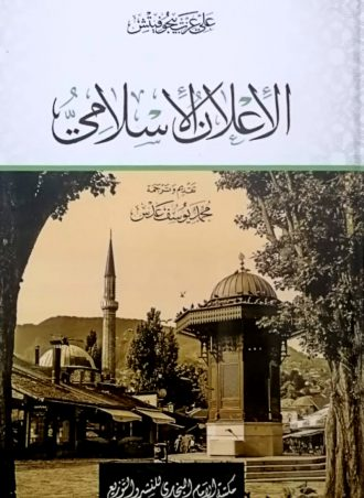 الإعلان الإسلامي - علي عزت بيجوفيتش