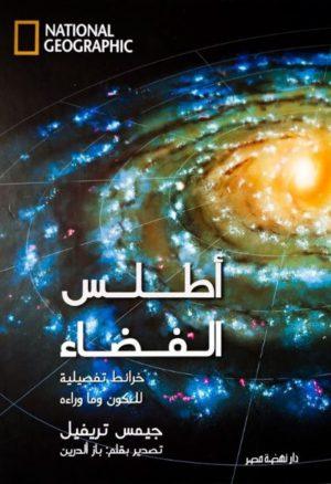 أطلس الفضاء جيمس تريفيل