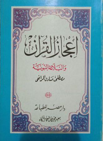 إعجاز القرآن الرافعي