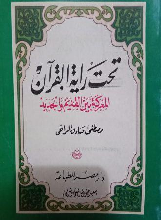 تحت راية القرآن الرافعي