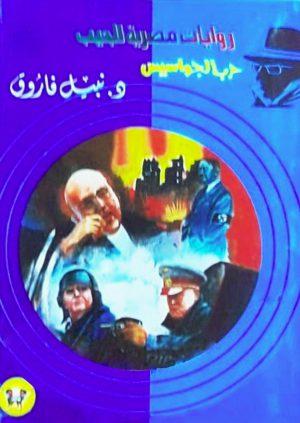 حرب الجواسيس، نبيل فاروق