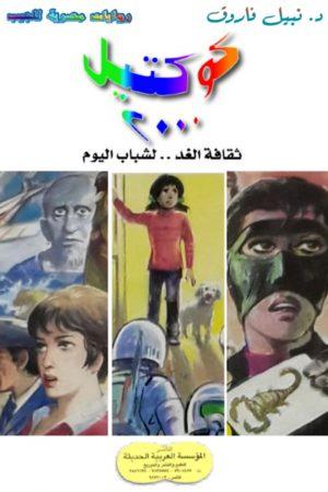 سلسلة كوكتيل 2000 نبيل فاروق