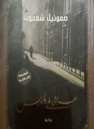 عراقي في باريس صموئيل شمعون