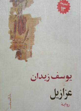 عزازيل يوسف زيدان