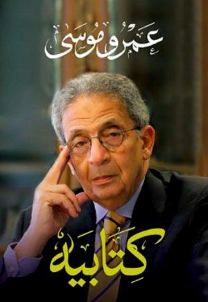 كتابيه عمرو موسى