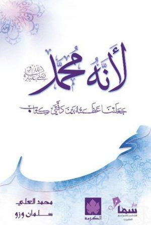 لأنه محمد محمد العلي