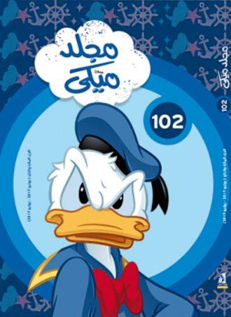 مجلد ميكي 102 ديزني