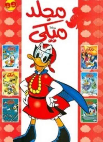 مجلد ميكي 99 ديزني