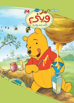مجلد ويني الدبدوب 28
