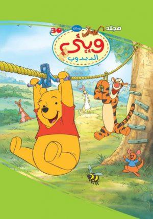 مجلد ويني الدبدوب 30
