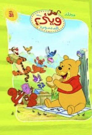 مجلد ويني الدبدوب 31