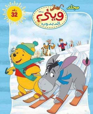 مجلد ويني الدبدوب 32