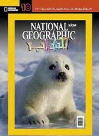 مجلد national geographic للشباب 18