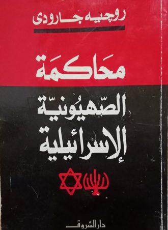 محاكمة الصهيونية الإسرائيلية روجيه جارودي
