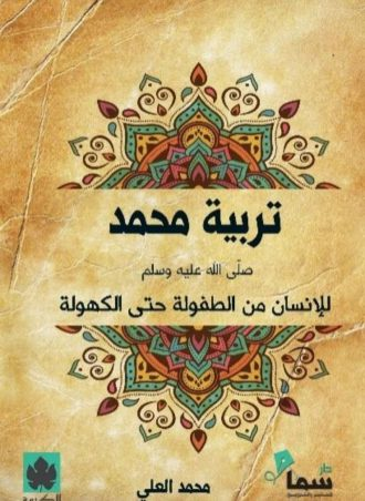 تربية محمد محمد العلي
