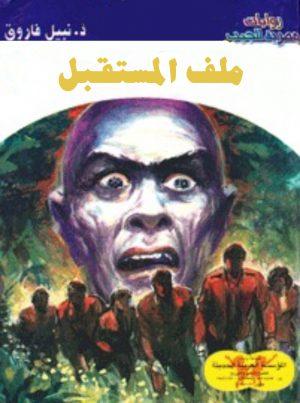 ملف المستقبل، نبيل فاروق