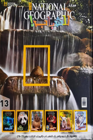 ناشيونال جيوغرافيك المجلد ١٣