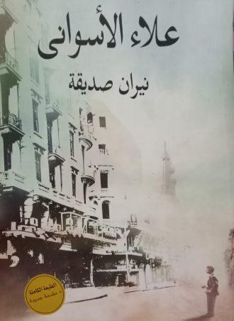 نيران صديقة علاء الأسواني