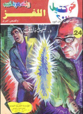 24 اللغز نبيل فاروق