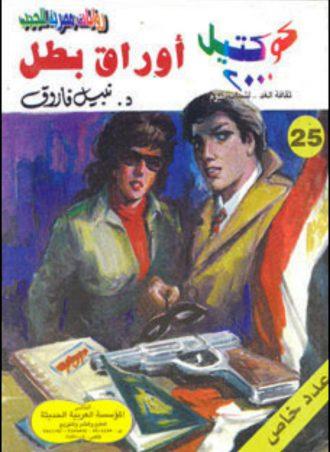 25 أوراق بطل نبيل فاروق