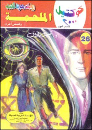 26 الملحمة نبيل فاروق