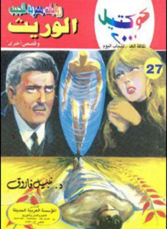 27 الوريث نبيل فاروق