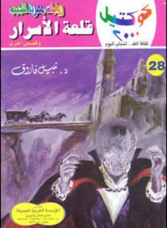 28 قلعة الأسرار نبيل فاروق