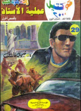 29 عملية الأستاذ نبيل فاروق