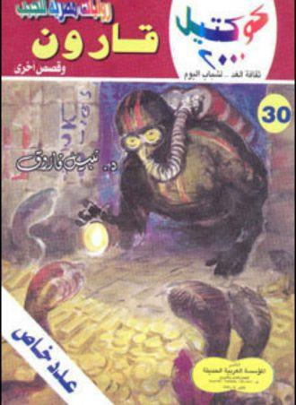 30 قارون نبيل فاروق