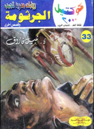 33 الجرثومة نبيل فاروق