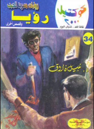 34 رؤيا نبيل فاروق