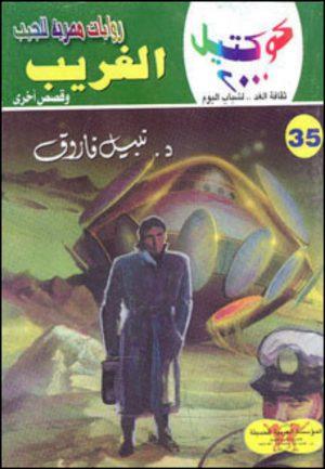 35 الغريب نبيل فاروق