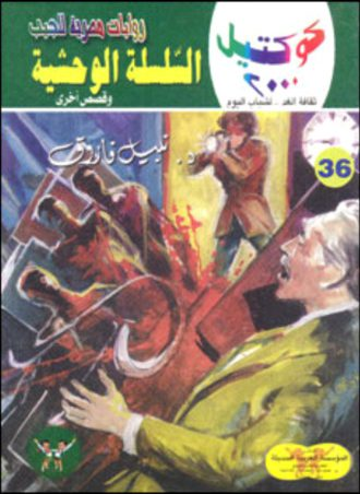 36 السلسلة الوحشية نبيل فاروق